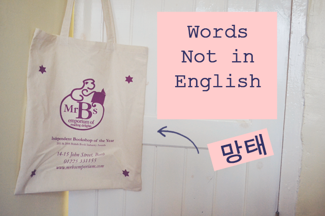 Words Not in English: Korean for Shopping Bag